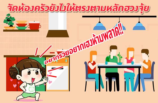 จัดห้องครัวยังไงให้ตรงตามหลักฮวงจุ้ย อยากรวยอยากเฮงห้ามพลาด!!