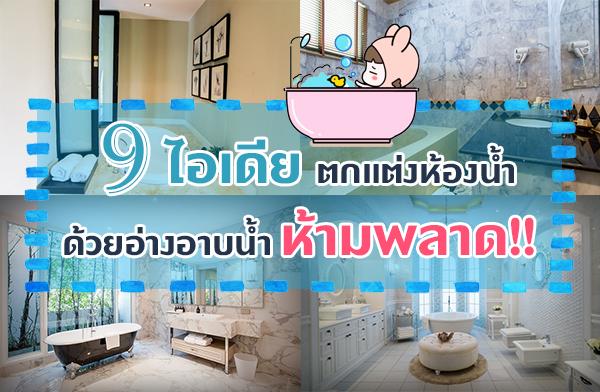 9 ไอเดียตกแต่งห้องน้ำด้วยอ่างอาบน้ำ สำหรับคนรักอ่างอาบน้ำห้ามพลาด