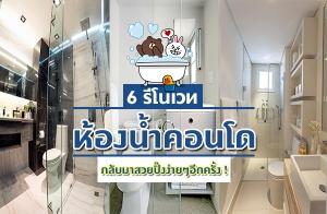 6 รีวิวรีโนเวทห้องน้ำคอนโด ไม่ว่าห้องน้ำจะเล็กหรือเก่าก็ไม่ใช่ปัญหา แปลงโฉมให้กลับมาสวยปิ๊งง่ายๆอีกครั้ง !