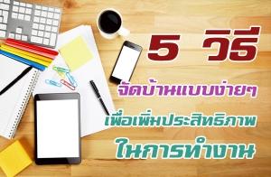 5 วิธีจัดบ้านแบบง่ายๆ เพื่อเพิ่มประสิทธิภาพในการทำงาน