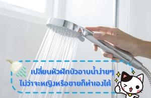 เปลี่ยนหัวฝักบัวอาบน้ำง่ายๆ ใครๆก็ทำได้ ไม่ว่าจะหญิงหรือชายทำเองได้หมด !