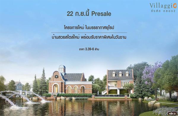 แลนด์ แอนด์ เฮ้าส์ เตรียมเปิดโครงการใหม่ Villaggio รังสิต - คลอง 2 บ้านสวยสไตล์ใหม่ บรรยากาศยุโรป Pre-sale 22 ก.ย. นี้ เริ่ม 3.39 ล้าน*