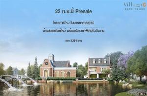 """แลนด์ แอนด์ เฮ้าส์ เตรียมเปิดโครงการใหม่ """"Villaggio รังสิต - คลอง 2"""" บ้านสวยสไตล์ใหม่ บรรยากาศยุโรป Pre-sale 22 ก.ย. นี้ เริ่ม 3.39 ล้าน*"""