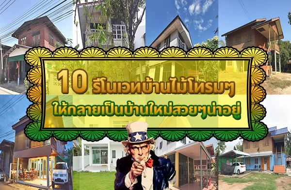 รีโนเวท 10 บ้านไม้โทรมๆ ให้กลายเป็นบ้านใหม่สวยๆน่าอยู่เหมือนซื้อบ้านใหม่