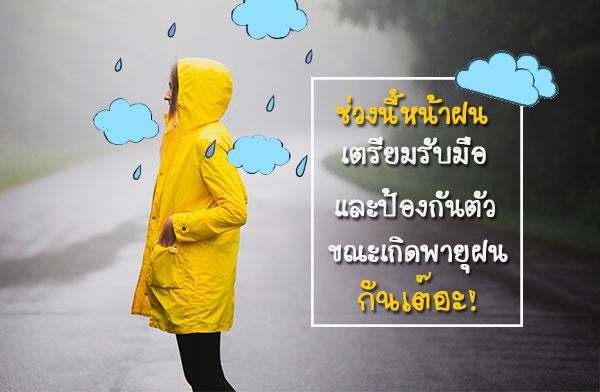 ช่วงนี้หน้าฝน เตรียมรับมือ และป้องกันตัวขณะเกิดพายุฝน กันเต๊อะ!