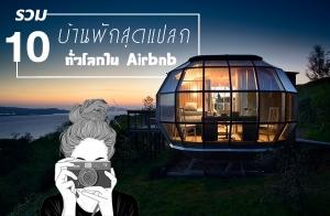 รวม 10 บ้านพักสุดแปลกทั่วโลกใน Airbnb ให้สัมผัสความตื่นเต้นใหม่ๆที่มากกว่าเดิม