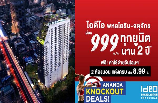 อนันดา จัดโปรโมชั่น Knockout Deals ไอดีโอ พหลโยธิน - จตุจักร ผ่อน 999 บ./ด. นาน 2 ปี* + ฟรีโอนฯ* 15-16 ก.ย. นี้ เริ่ม 8.99 ล้าน