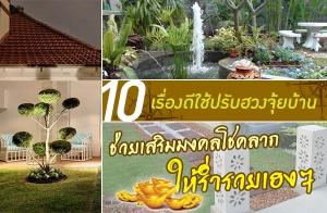 10 เรื่องดีใช้ปรับฮวงจุ้ยบ้าน ช่วยเสริมมงคลโชคลาภ ให้ร่ำรวยเฮงๆ
