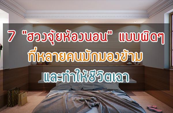 7 ฮวงจุ้ยห้องนอน แบบผิดๆ ที่หลายคนมักมองข้าม และทำให้ชีวิตเฉา