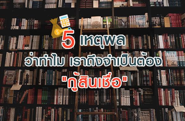 5 เหตุผล ว่าทำไม ที่เราจำเป็นต้อง กู้สินเชื่อ