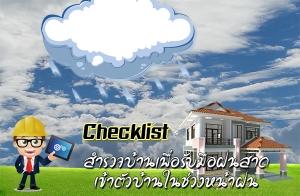 """""""ยิปซัม ตราช้าง"""" แนะนำเคล็ดลับวิธีแก้ปัญหา 10 จุด เพื่อรับมือฝนสาดเข้าตัวบ้านในช่วงหน้าฝน"""