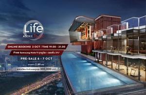 """เอพี เตรียมเปิด """"Life Asoke Hype"""" คอนโดแนวคิดใหม่ ใจกลางอโศก ใกล้เซ็นทรัล พระราม 9 เปิดจองออนไลน์ 2 ต.ค. นี้ เริ่ม 2.89 ล้าน*"""