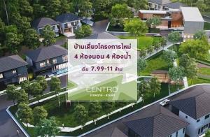 """เอพี (ประเทศไทย) จัดโปร AP พร้อมจ่าย """"Centro ราชพฤกษ์ - สวนผัก"""" ช่วยผ่อน 3 ปี + โบนัสสูงสุด 1 ล้าน เริ่ม 7.99 - 11 ล้าน*"""