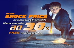 Origin Shock Price โปรเทพ สยบทุกดีล!! คอนโดพร้อมอยู่ใกล้รถไฟฟ้า ฟรี!! ทุกค่าใช้จ่ายวันโอน เริ่ม 1.29 ล้านบาท* 30 ก.ย. นี้เท่านั้น!!