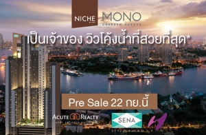 เสนาฯ เตรียมจัด Pre-sale นิช โมโน เจริญนคร คอนโดใหม่ สไตล์รีสอร์ท เป็นเจ้าของวิวโค้งน้ำที่สวยที่สุด 22 ก.ย. นี้ เริ่ม 2.19 ล้าน*