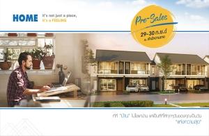 """ศุภาลัย เตรียมเปิด Pre-sale """"ศุภาลัย เบลล่า วงแหวน - รามอินทรา"""" แบบบ้านใหม่ ใกล้รถไฟฟ้าสายสีชมพู + แฟชั่นไอส์แลนด์ 29-30 ก.ย. นี้ เริ่ม 2.39 ล้าน*"""