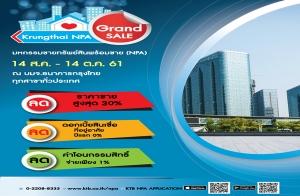 กรุงไทยนำทรัพย์สินพร้อมขาย นับพันกว่ารายการ ลดราคาสูงสุด 30% ดอกเบี้ย 0%  เตรียมร่วมงานมหกรรมบ้านและคอนโด ครั้งที่ 39
