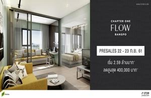 """พฤกษา เตรียมเปิด Pre-sale """"Chapter One Flow บางโพ"""" คอนโดใหม่ วิวแม่น้ำ แต่งครบ ใกล้ MRT บางโพ 22-23 ก.ย. นี้ เริ่ม 2.59 ล้าน*"""