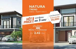 """พฤกษา จัดโปร Hot Price """"Natura Trend วงแหวน-ลำลูกกา คลอง 5"""" บ้านอิสระ พร้อม Clubhouse ราคาพิเศษ ลด 3 แสน* เริ่ม 2.42 ล้าน*"""