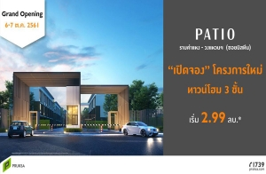 """พฤกษาฯ เตรียมเปิด """"Patio รามคำแหง - วงแหวนฯ (ซอยมิสทีน)"""" ทาวน์โฮม 3 ชั้น โครงการใหม่ 6-7 ต.ค. นี้ เริ่ม 2.99 ล้าน*"""