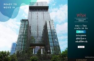"""Wish Signature II Midtown Siam"" Ready to move in จอง+โอน ใน 30 วัน เลือกรับผ้าม่าน Pasaya หรือ  ตู้เสื้อผ้า Built-in หรือเครื่องใช้ไฟฟ้า 4 ชิ้น* เริ่ม 5.4 ล้าน"