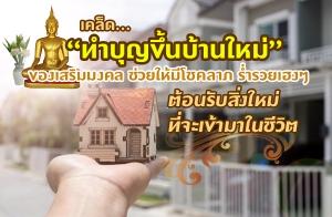 เคล็ดทำบุญขึ้นบ้านใหม่ ของเสริมมงคล ช่วยให้มีโชคลาภ ร่ำรวยเฮงๆ ต้อนรับสิ่งใหม่ที่จะเข้ามาในชีวิต