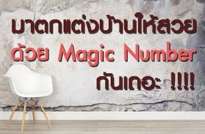 มาตกแต่งบ้านให้สวยด้วย Magic Number กันเถอะ !!!!