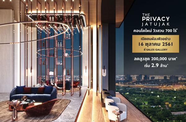 The Privacy จตุจักร คอนโดใหม่ ทำเลจตุจักร พร้อมวิวสวน 700 ไร่* ใกล้ MRT พหลโยธิน + เซ็นทรัล ลาดพร้าว