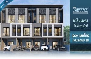 """Property Perfect เตรียมเปิดโครงการ """"เดอะ เมทโทร เพชรเกษม 48"""" ทาวน์โฮม 3 ชั้น 5 นอน ฟังก์ชั่นเทียบเท่าบ้านเดี่ยว เริ่ม 4.59 ล้าน*"""