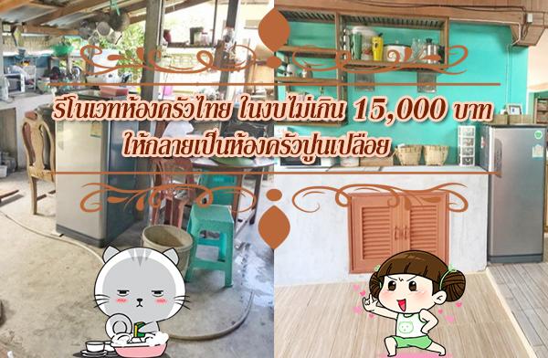 """""""รีโนเวทห้องครัวไทย"""" ในงบไม่เกิน 15,000 บาท ให้กลายเป็นห้องครัวปูนเปลือย พร้อมฟังก์ชั่นครบครัน"""