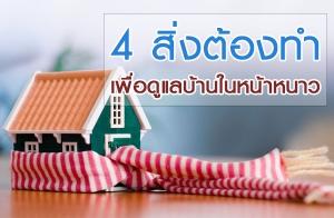 4 สิ่งต้องทำ เพื่อดูแลบ้านในหน้าหนาว