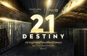 "AP Thailand จัดแคมเปญ ""21 Destiny"" เดินเกมรุกบุกตลาดแนวราบไตรมาส 4 เปิดจองทาวน์โฮมใหม่ 21 ทำเลพร้อมกัน พร้อมมอบข้อเสนอพิเศษแรงเกินห้ามใจ"