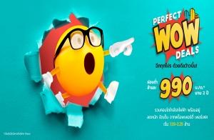 Perfect Wow Deals ฉีกทุกโปร ด้วยดีลว้าวบึ้มมม รวมคอนโดพร้อมอยู่ 8 ทำเล ใกล้รถไฟฟ้า เริ่ม 1.59 - 3.29 ลบ.*