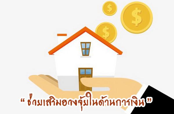 ภาพที่ช่วยเสริมฮวงจุ้ยในด้านการเงิน