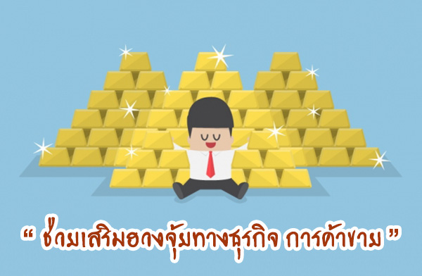 ภาพที่เสริมฮวงจุ้ยทางธุรกิจ การค้าขาย