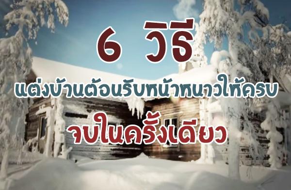 6 วิธีแต่งบ้านต้อนรับหน้าหนาวให้ครบ จบในครั้งเดียว