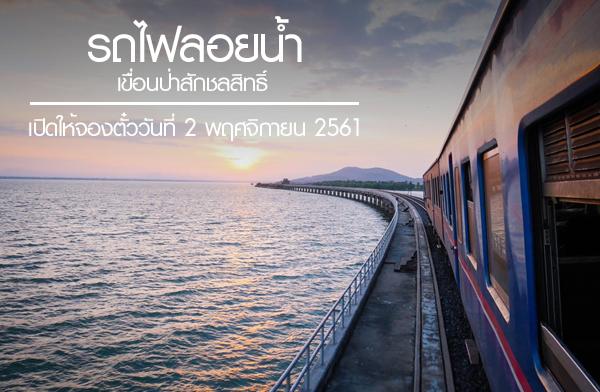 กลับมาอีกครั้งกับกิจกรรมดีๆ รถไฟลอยน้ำเหนือเขื่อนป่าสักชลสิทธิ์ เปิดให้จองตั๋ววันที่ 2 พฤศจิกายน 2561 ห้ามพลาด!!
