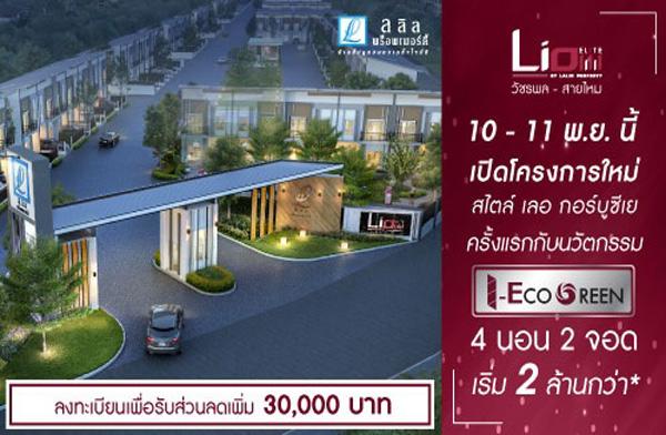 ลลิล เตรียมเปิด ไลโอ บลิส วัชรพล - สายไหม ทาวน์โฮมโครงการใหม่ สไตล์ เลอ กอร์บูซีเย 4 นอน 2 จอด ครั้งแรกกับนวัตกรรม I-Eco Green 10-11 พ.ย. นี้ เริ่ม 2 ล้านกว่า*