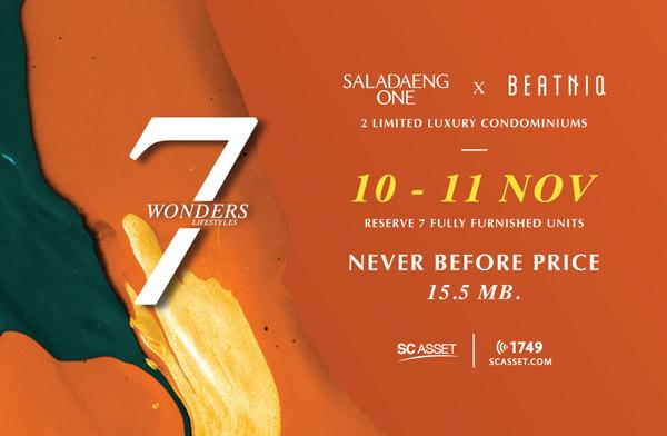 7 WONDERS 7 LIFESTYLES จากโครงการ SALADAENG ONE และ BEATNIQ by SC Assetเริ่มเพียง 15.5 ล้าน เฉพาะ 10-11 พ.ย.นี้