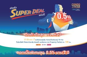 เปิดตัว SUPER DEAL แห่งปี ดอกเบี้ย 0.5 % นาน2ปี* คอนโดพร้อมอยู่ 10 ทำเล ใกล้รถไฟฟ้า เริ่ม1.69 ลบ.*