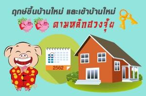 พิธีการขึ้นบ้านใหม่ และเข้าบ้านใหม่ ตามหลักวิชาและสะดวกกับเจ้าบ้าน