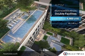 """""""แอทโมซ ลาดพร้าว 15"""" คอนโดสโลว์ไรส์ ส่วนกลางจัดเต็ม Double Facilities ผ่อนสบายเดือนละ 4,900 บาท* เริ่ม 1.99 ลบ.*"""