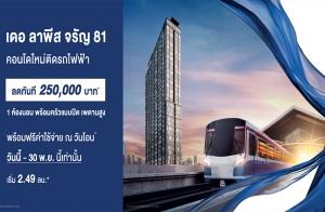 """แกรนด์ ยูนิตี้ จัดโปร """"เดอ ลาพีส จรัญ 81"""" คอนโดใหม่ ติดรถไฟฟ้า MRT บางพลัด ฟรีโอน + รับส่วนลด 250,000 บาท* วันนี้ - 30 พ.ย. นี้ เริ่ม 2.49 ล้าน*"""