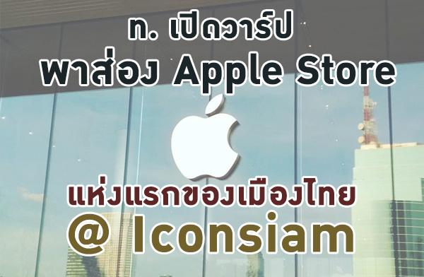 ท. เปิดวาร์ป พาส่อง Apple Store แห่งแรกของเมืองไทย @ Iconsiam