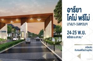 """อารียา เตรียมเปิด Pre-sale """"อารียา โคโม่ พรีโม่ บางนา - วงแหวนฯ"""" บ้านเดี่ยวใหม่สไตล์ Modern Tropical 24-25 พ.ย. นี้ เริ่ม 6.69 ล้าน*"""