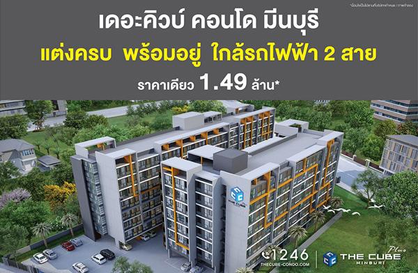 The Cube Plus Minburi คอนโดพร้อมอยู่จัดเซตของขวัญ ราคาเดียว 1.49 ล้าน