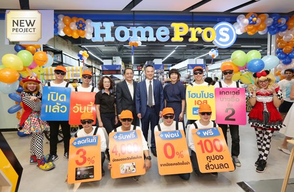 โฮมโปร ปลุกกำลังซื้อปลายปี 2018 เดินหน้าขยายสาขา HomePro S เกตเวย์ แอทบางซื่อ
