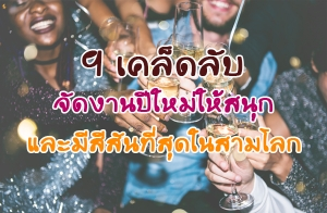 9 เคล็ดลับ จัดงานปีใหม่ให้สนุก และมีสีสันที่สุดในสามโลก