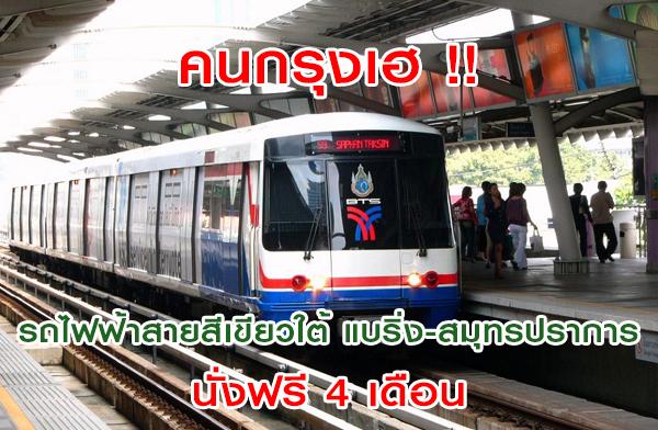 คนกรุงเฮ !! รถไฟฟ้าสายสีเขียวใต้ แบริ่ง-สมุทรปราการ นั่งฟรี 4 เดือน