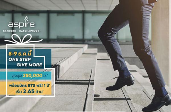 เอพี จัดโปร One Step Give More แอสไปร์ สาทร - ราชพฤกษ์ คอนโดพร้อมอยู่ ใกล้ BTS บางหว้า ลด 250,000 บาท พร้อมบัตร BTS ฟรี 1 ปี 8-9 ธ.ค. นี้ เริ่ม 2.65 ล้าน*